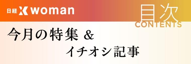 日経xwoman 今月の目次ページ