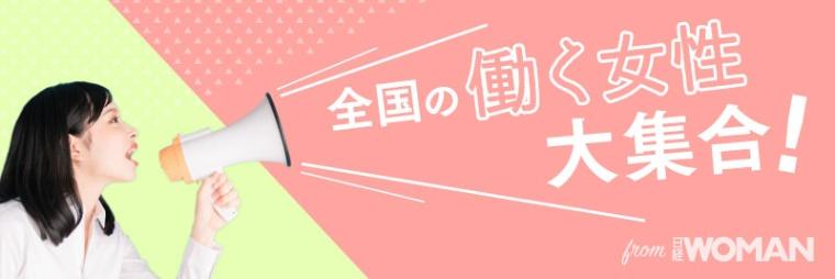 全国の働く女性・大集合! From日経WOMAN