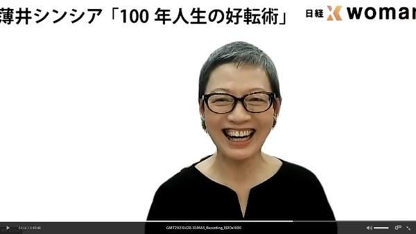4月28日の特別セミナーに登壇した、薄井シンシアさん。終始笑顔でセミナーを盛り上げてくれました