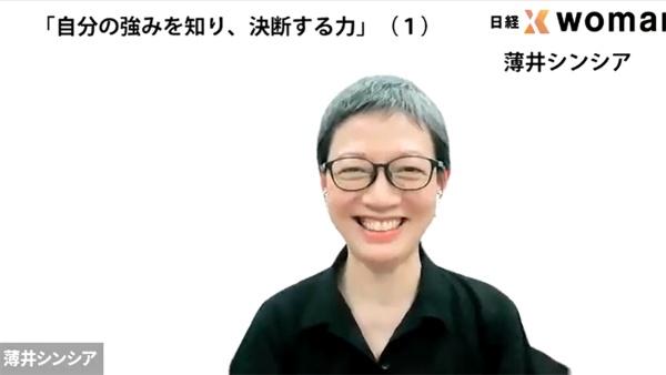 5月26日の連続講座第1回に登壇した、薄井シンシアさん。笑顔で、たくさんの刺激を与えてくれました
