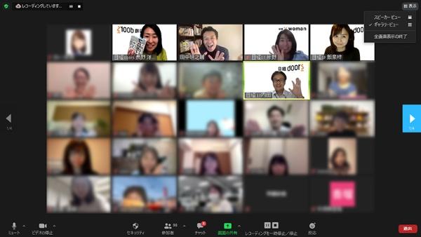 前回より多い約100名がオンラインセミナーに参加。チャットに送られた質問にタナケン先生が時間いっぱい回答していました