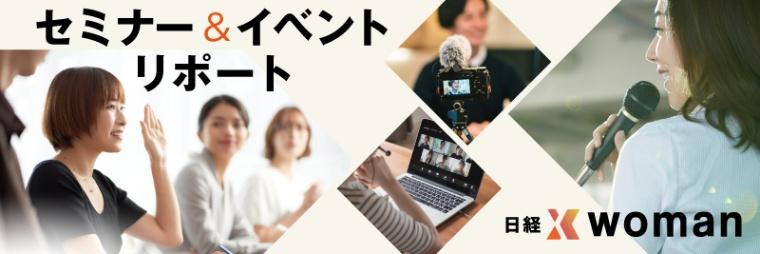 日経xwoman セミナー&イベントリポート