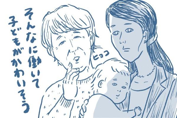 親戚や知り合い、または道ですれ違った人から……こんな言葉を掛けられることがある。悲しいけれど、これが今の日本の現実だ