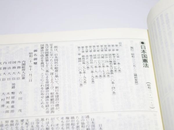 日本国憲法の第三章「国民の権利及び義務」において、すべての国民は法の下に平等であると明記されている