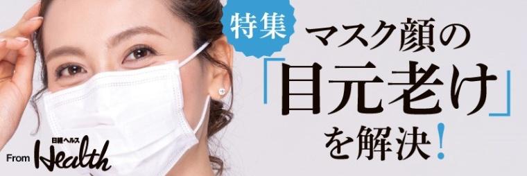 特集・マスク顔の「目元老け」を解決! From日経ヘルス