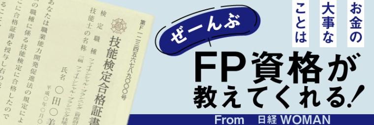 お金の大事なことはぜ〜んぶFP資格が教えてくれる!