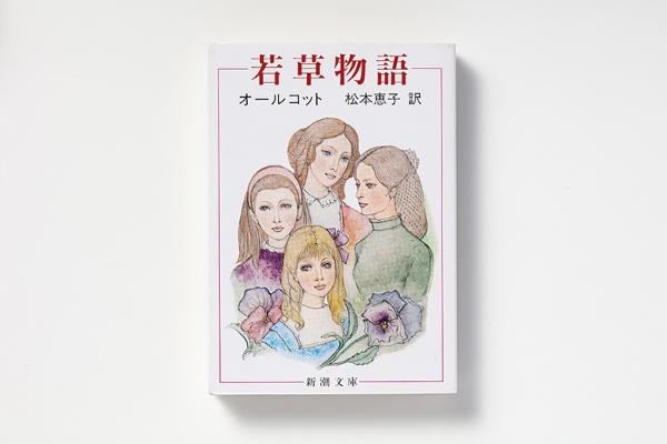『若草物語』 作/ルイザ・メイ・オールコット(新潮社)