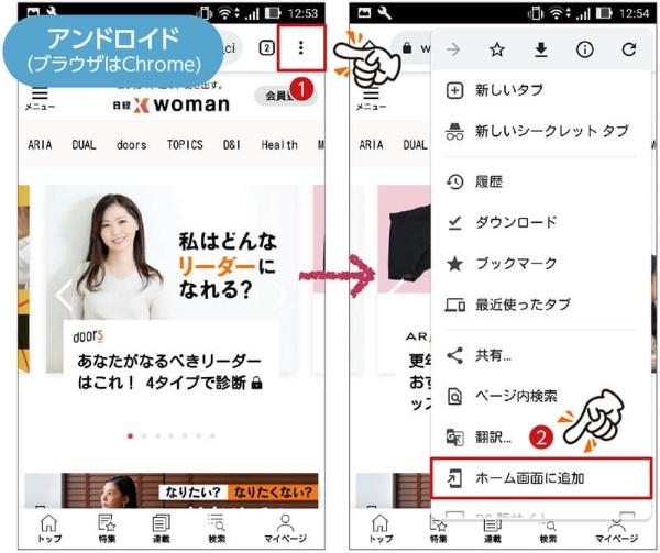 ブラウザ「Chrome」で日経xwomanの画面を表示させた状態で、画面右上にあるメニューのボタンをタップ(1)。開くメニューで「ホーム画面に追加」をタップする(2)