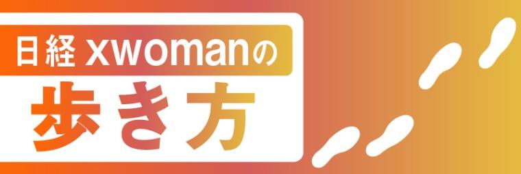 日経xwomanの歩き方