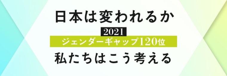 ジェンダーギャップ2021は120位 日本は変われるか 私たちはこう考える