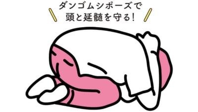 両手をクロスして、頭と首の後ろ(延髄)を覆った状態で体を前に倒す。