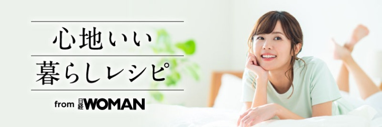 心地いい暮らしレシピ From日経WOMAN