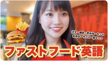 AK-English「ファストフード英会話!マクドナルドでの注文」の動画