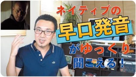 ドクターDイングリッシュ「ネイティブの早口英語がゆっくりに聞こえる発音トレーニング」の動画