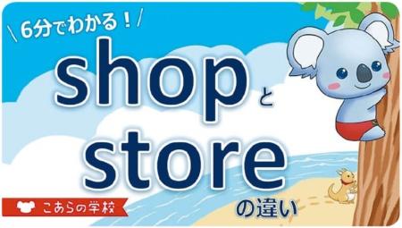 こあらの学校 英語の時間「shopとstoreの違い【店】【英語のニュアンス図鑑1-1】」の動画