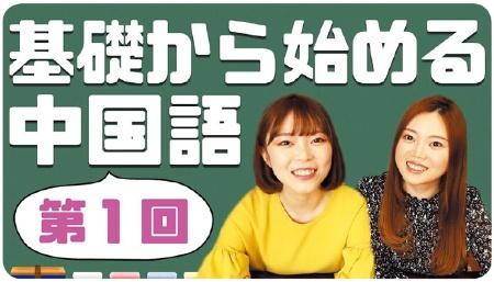 李姉妹ch「基礎から始める中国語【第1課】拼音の中でも超重要な単母音!」の動画