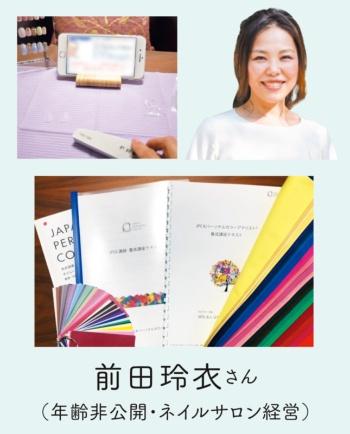 前田玲衣さん(ネイルサロン経営)は、収入を上げるために学びを始めた