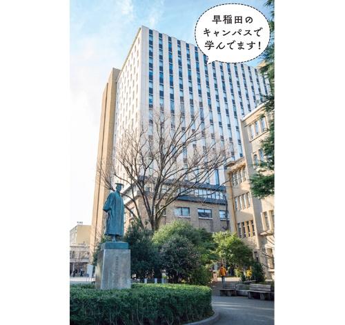 WBS(Waseda Business School)
