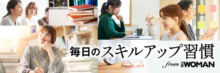 毎日のスキルアップ習慣 From日経WOMAN