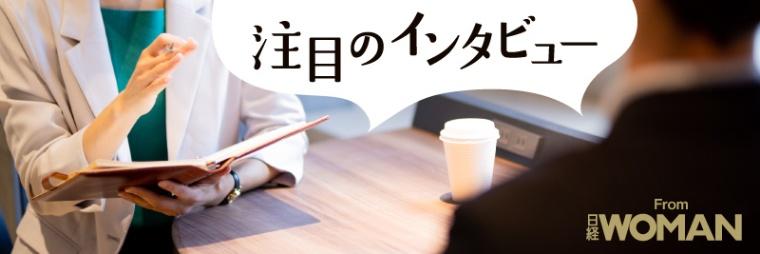 注目インタビュー From日経WOMAN