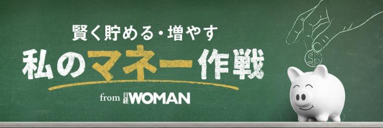 賢く貯める・増やす 私のマネー作戦 From日経WOMAN