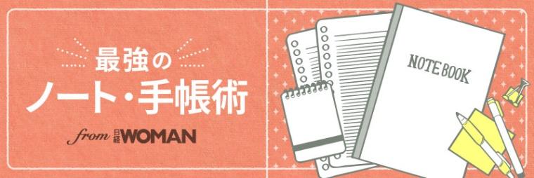 最強のノート・手帳術 From日経WOMAN