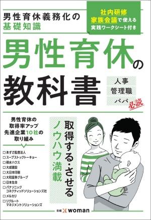 人事部・ダイバーシティ推進部、管理職、パパは必読です。日経BP刊・1320円(税込)