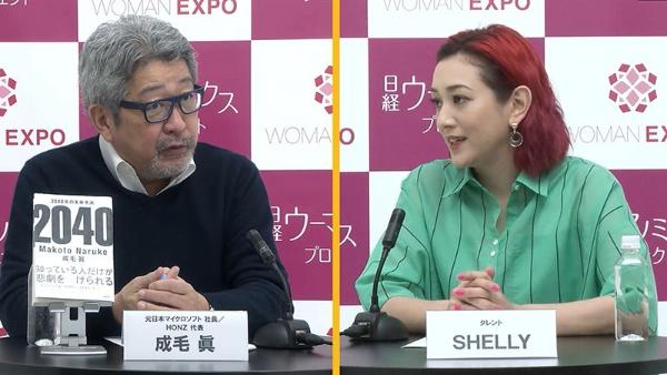 成毛眞さん(左)と、SHELLYさん(右)。対談は感染対策をした上で十分な距離を取って行った