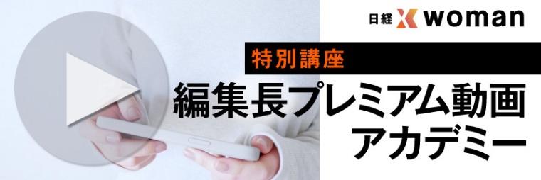 編集長動画アカデミー