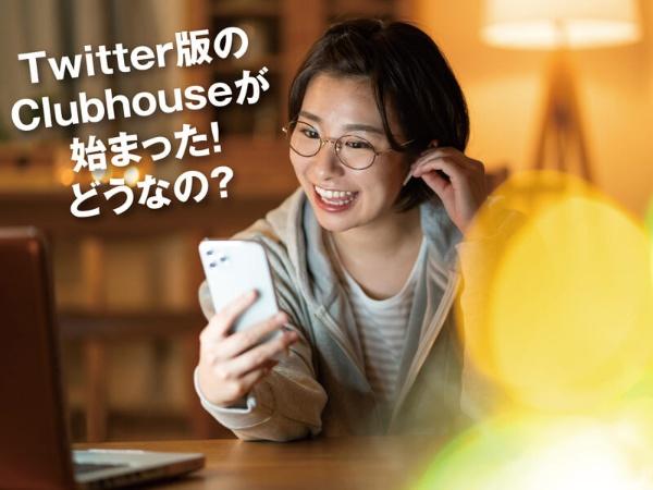 Twitter版Clubhouseが始まった! どうなの?