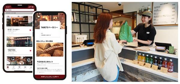 飲食店の食事をお得に購入できるアプリ「TABETE」(画像はTABETE提供)