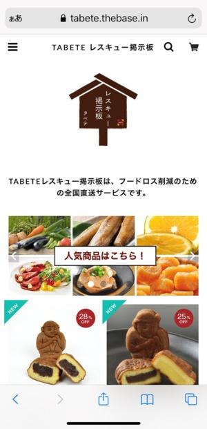 「TABETEレスキュー掲示板」では食品を購入できる