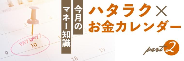 ハタラク×お金カレンダー Part 2