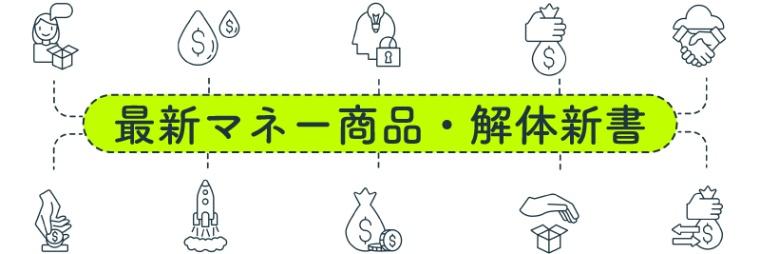 最新マネー商品・解体新書