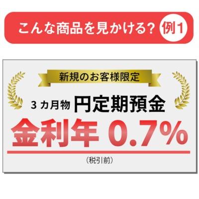 金利0.7%と高い円定期預金の広告
