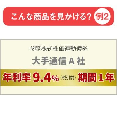 金利が9.4%と高く、「大手通信A社」と書かれた債券の広告