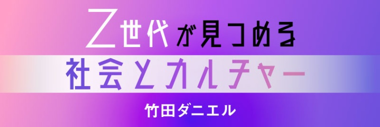 竹田ダニエル Z世代が見つめる社会とカルチャー