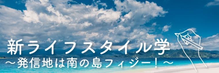 新ライフスタイル学~発信地は南の島フィジー!~