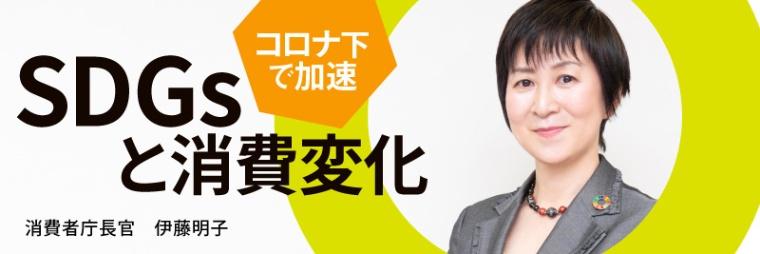 伊藤明子 コロナ下で加速 SDGsと消費変化
