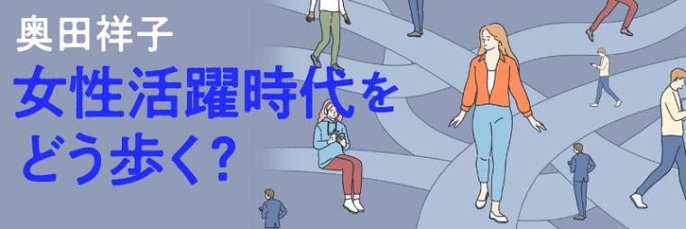 奥田祥子 女性活躍時代をどう歩く?