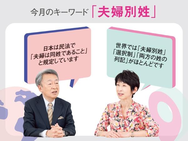 日本は民法で「夫婦は同姓であること」と規定しています。一方、海外は?