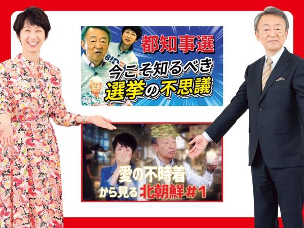 コロナ禍をきっかけに「YouTube、やらない?」って増田さんに声を掛けたんだよね(池上さん)、「何を言い出すの、池上さん」と思いつつ、「私がカメラ回すか」と即考えていました(増田さん)