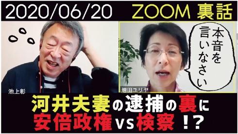 「【ZOOMで裏話】河井夫妻の逮捕の裏に安倍政権vs.検察!?」の動画。ぶっつけ本番で気になるニュースを語り合う