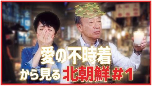「愛の不時着から見る北朝鮮#1」の動画。「こんな見方があったんだ!」と韓流ファンが騒然