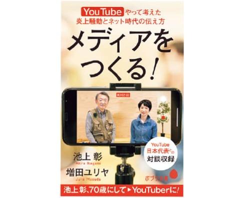 『メディアをつくる! YouTubeやって考えた炎上騒動とネット時代の伝え方』/池上 彰、増田ユリヤ著 ポプラ新書