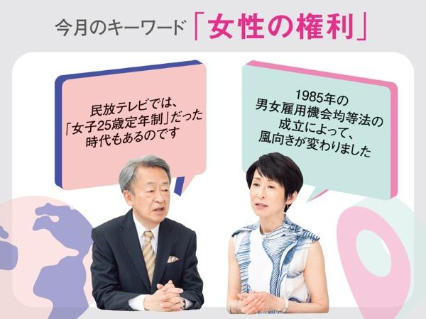 日本で女性の権利がいつどう生まれたか知っていますか?