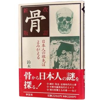 『骨─日本人の祖先はよみがえる』鈴木 尚著/學生社