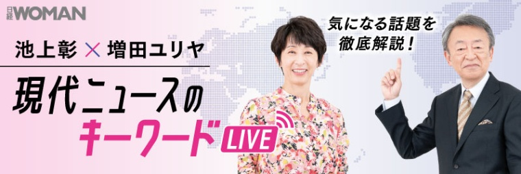 池上彰×増田ユリヤ 現代ニュースのキーワードLIVE