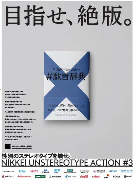2020年11月27日付の日本経済新聞朝刊に掲載された広告記事