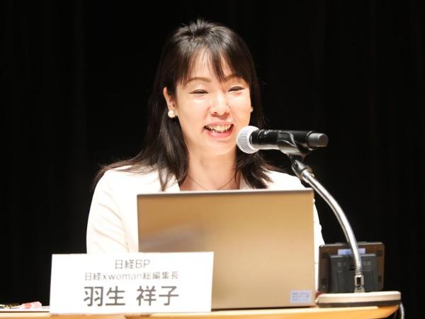 進行を務めた日経xwoman総編集長・羽生祥子